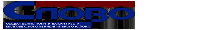 """Общественно - политическая газета Малгобекского муниципального района """"Народное слово"""""""